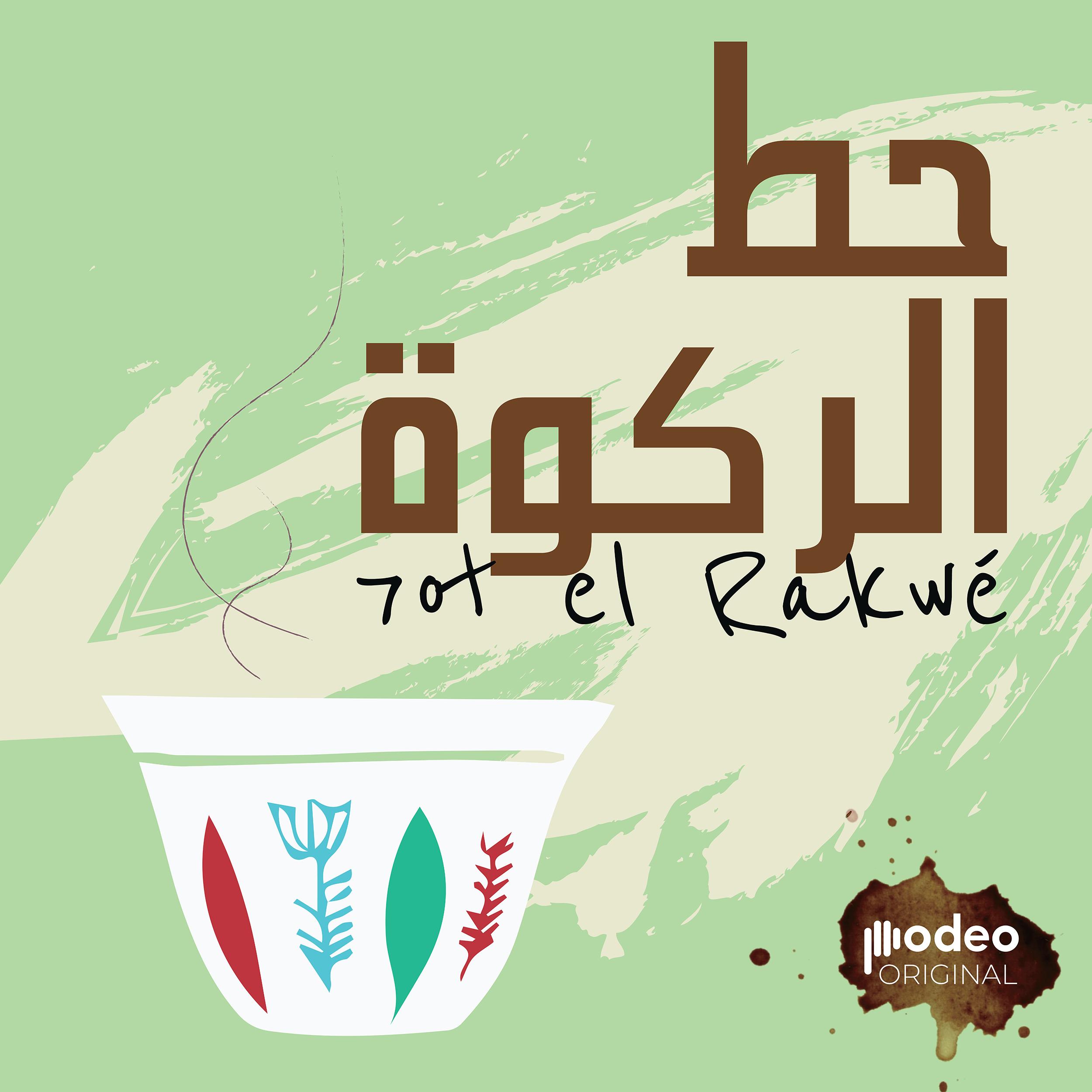 7ot el Rakwe | حط الركوة