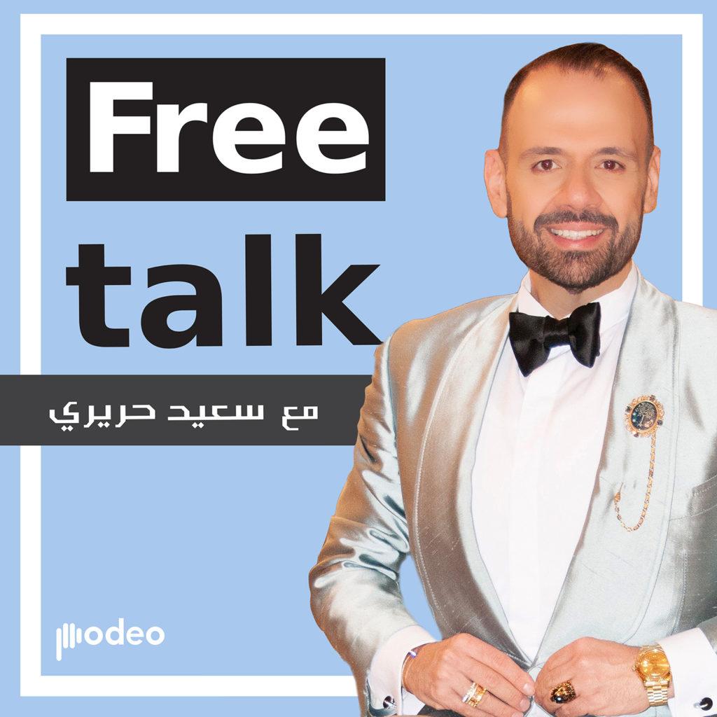 free talk - Copy