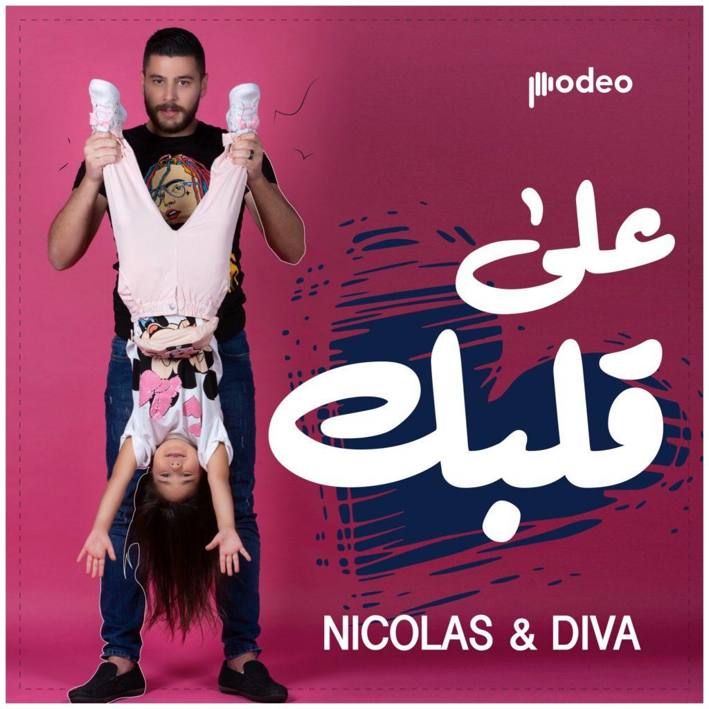 3ala albik-05