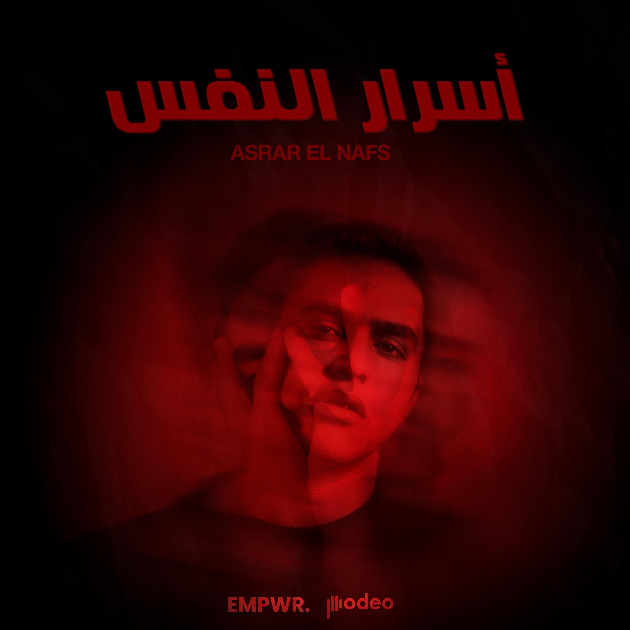 Asrar El Nafs